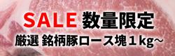 銘柄豚ロースセール販売ページ